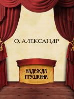 O, Aleksandr