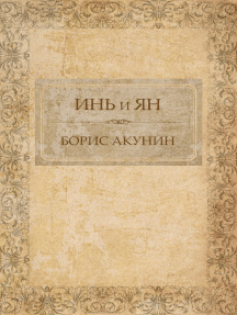 In' i Jan:  Russian Language