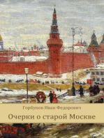 Ocherki o Staroj Moskve