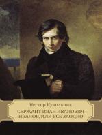 Serzhant Ivan Ivanovich Ivanov, ili vse zaodno
