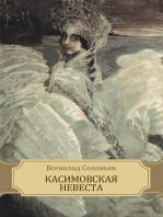 Kasimovskaja nevesta