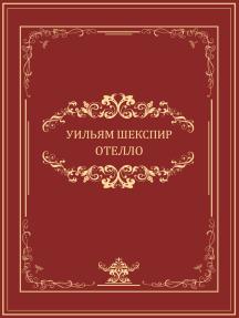 Otello: Russian Language