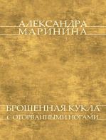 Брошенная кукла с оторванными ногами (Broshennaya kukla s otorvannymi nogami)