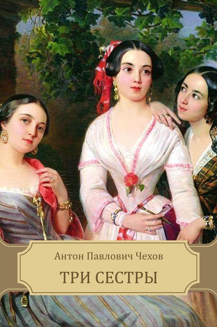 Три сестры картинки чехова
