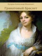 Granatovyj Braslet
