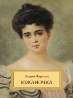Juzhanochka