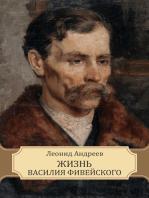 Zhizn' Vasilija Fivejskogo