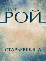 Старьевщица (Starevshhica)