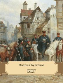Beg: Russian Language