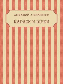 Karasi i shhuki: Russian Language