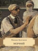 Morfij