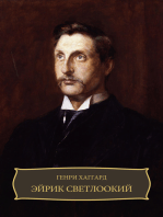 Jerik Svetlookij