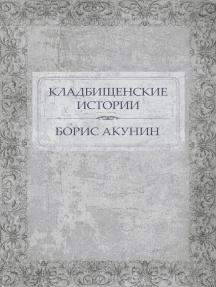 Kladbishhenskie istorii:  Russian Language
