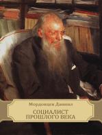 Социалист прошлого века