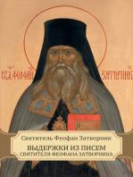 Выдержки из писем святителя Феофана Затворника