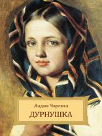 Durnushka