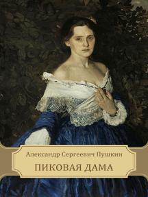 Pikovaja dama