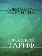 Gorodskoj tarif