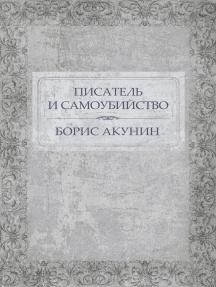 Pisatel' i samoubijstvo:  Russian Language