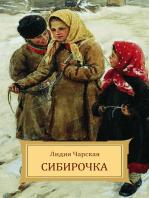 Sibirochka