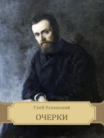 Ocherki