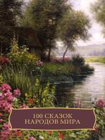 100 skazok narodov mira