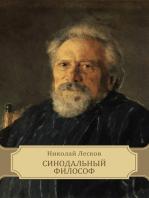 Sinodal'nyj filosof