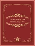 Genrih VIII