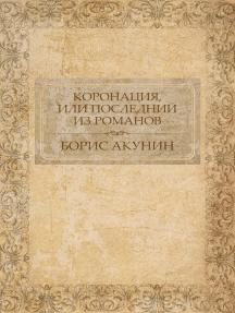 Koronacija, ili Poslednij iz Romanov:  Russian Language