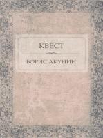 Kvest