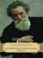 История моего современника. Книга ИИИ
