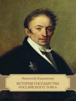 Istorija gosudarstva Rossijskogo. Tom 6