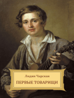Pervye tovarishhi
