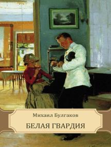 Belaja gvardija: Russian Language