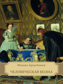 Chelovecheskaja volna: Russian Language