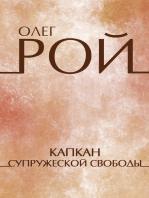 Капкан супружеской свободы (Kapkan supruzheskoy svobody)
