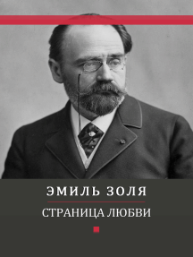 Страница любви (Stranica ljubvi): Russian Language