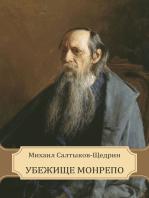 Ubezhishhe Monrepo