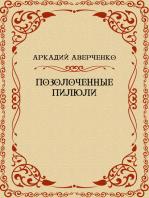 Pozolochennye piljuli