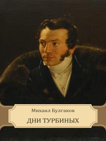 Dni Turbinyh: Russian Language