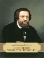 """Moskovskie """"komnaty snebil'ju"""""""