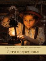 Deti Podzemel'ja