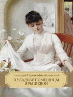 V usad'be pomeshhicy Jaryshhevoj