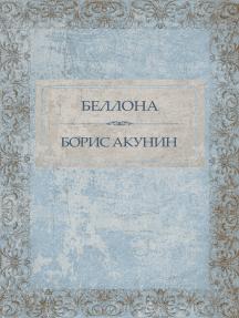 Bellona:  Russian Language
