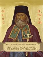 Budushhee Rossii - v rukah Bozhestvennogo Promysla