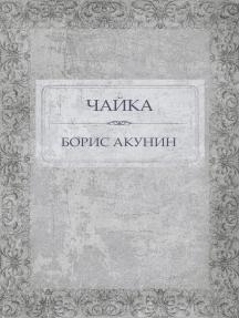 Chajka:  Russian Language