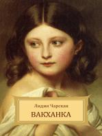 Vakhanka