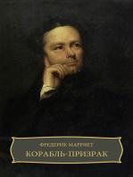 Korabl-prizrak: Russian Language