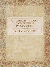 Strannyj chelovek. Grom pobedy, razdavajsja!:  Russian Language