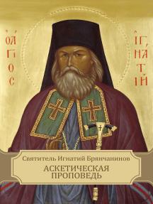 Svjatitel' Ignatij Brjanchaninov